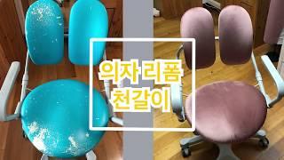 (DIY) 듀오백 의자 리폼 - 의자 커버 만들기, 듀…