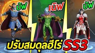 Marvel Super War ปรับสมดุลฮีโร่ล่าสุด SS3 ตัวไหนเก่งขึ้น ตัวไหนอ่อนลง?