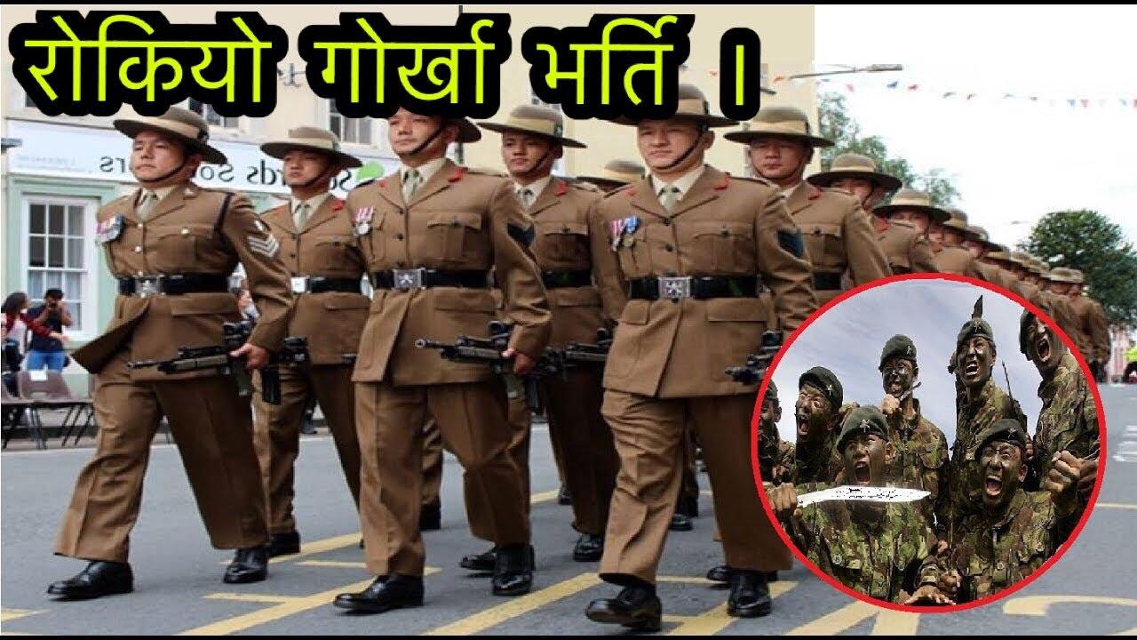 रोकियो गोर्खा भर्ति || Rokiyo gorkha bharti ||  British gorkha ||