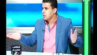 خالد الغندور لـ احمد الشريف: هدف سموحة الثالث من تسلل واضح