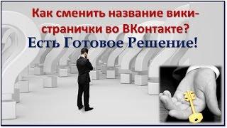 ♖Как сменить название ✔вики странички ☛во #ВКонтакте