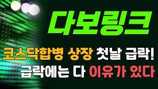 다보링크(340360) ★ 코스닥합병 상장 첫날 급락!…