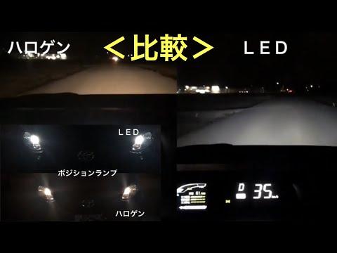 アクアクロスオーバー後付けLEDヘッドライトと純正ハロゲンランプを比較 ヘッド・ポジション・ライセンスプレート