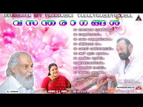 Vasantha Raagangal |Raveendran |K.J Yesudas|K.S Chitra Malayalam Light Songs | Dasettan songs 2017