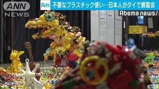 不要プラスチックで恐竜 タイで日本人が展覧会(19/08/30)