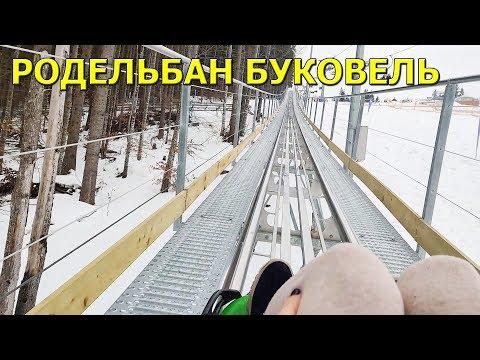 Родельбан 2020 Украина Буковель!