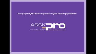 "АССК.pro Запись вебинара ""Корпоративная культура в организации"""