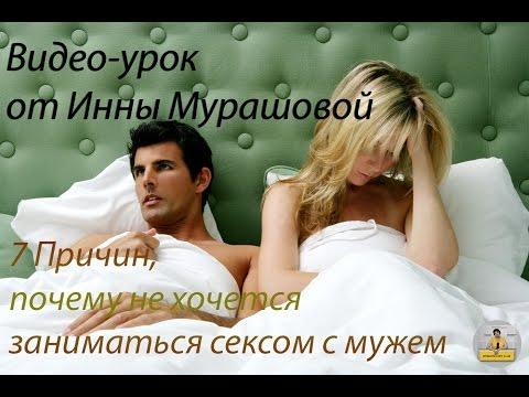 7 Причин почему не хочется заниматься сексом с мужем.