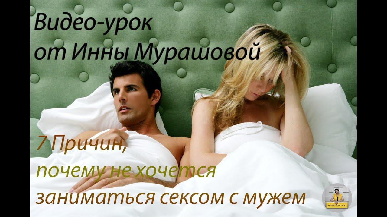 kak-pravilno-hochetsya-seksom-video