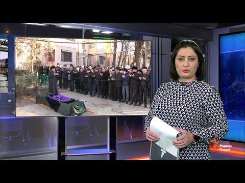 Ахбори Тоҷикистон ва ҷаҳон (12.1.2021)اخبار تاجیکستان .