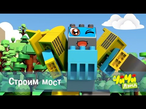 Чичилэнд - Строим мост – мультфильм про машинки для детей