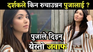 Puja Sharma Talks About Her Character In Movie Poi Paryo Kale | Puja Sharma | Poi Paryo Kale