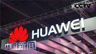 [中国新闻] 华为在全球已获42个5G商用合同 | CCTV中文国际
