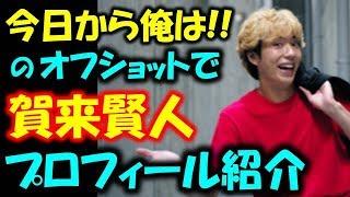 ドラマ「今日から俺は!!」で伊藤健太郎と共に主演を務めている、賀来...