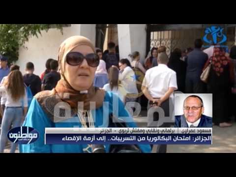 اسباب فشل المنظومة التربوية في الجزائر