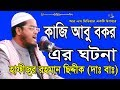 Bangla Hd Waz 2018 || Hafijur Rahman Siddik Kuakata || কাজি আবু বকর এর করুন ঘটনা || R S Media