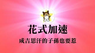 内蒙古强推汉语教育,大抗议+罢课,国保/警察VS教师|新疆完了搞香港,香港完了搞内蒙,花式折腾花式倒车花式加速,没有矛盾也必须制造出来矛盾
