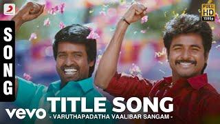 Varuthapadatha Vaalibar Sangam - Title Song | Sivakarthikeyan