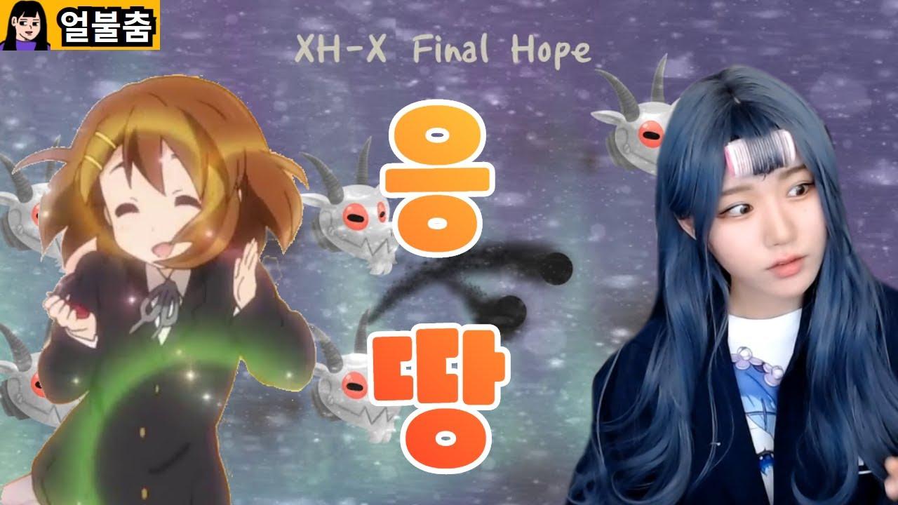응땅의 습격ㅋㅋㅋㅋㅋㅋ[ 얼불춤 XH-X Final hope ]