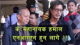 एनआरएनको महाधिवेशनमा किन पुगे महानायक राजेस हमाल ।। Interview with Actor Rajesh Hamal