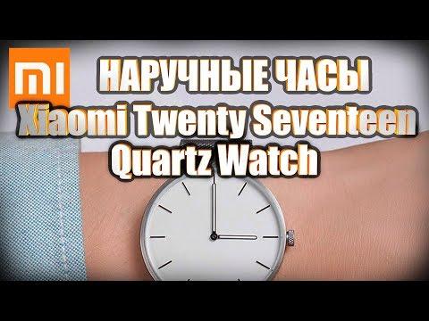 Наручные кварцевые часы Xiaomi Mi Twenty Seventeen LIGHT FASHION QUARTZ WATCH