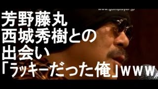 芳野藤丸 西城秀樹との出会い「ラッキーだった俺」www スーパーギタリス...