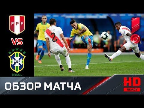 22.06.2019 Перу - Бразилия - 0:5. Обзор матча