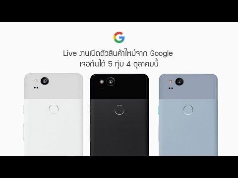 Live งานเปิดตัว Pixel 2 และอุปกรณ์ใหม่ๆ จาก Google [droidsans]