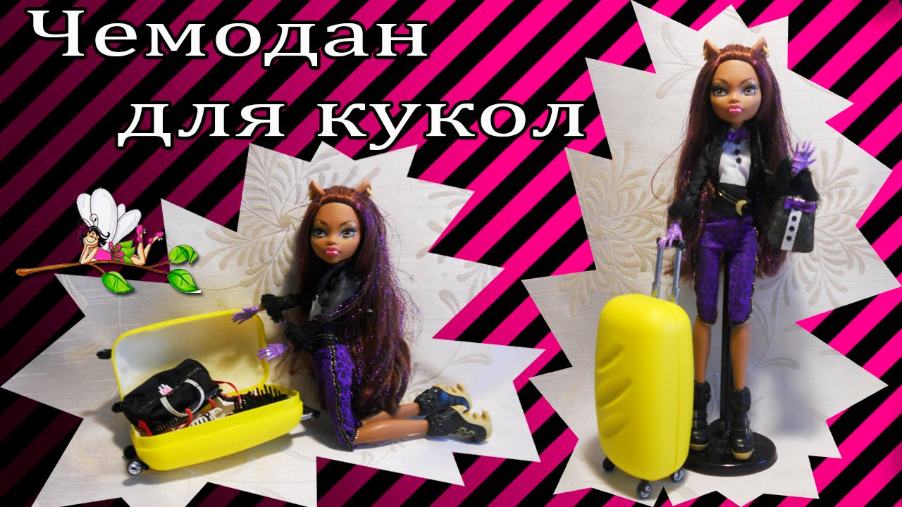 Как сделать чемодан для кукол монстер хай