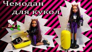 Как сделать чемодан для кукол с выдвижной ручкой / How to make a case for dolls(, 2016-01-14T15:36:16.000Z)