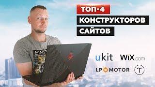 Создать сайт Бесплатно самому с нуля на Конструкторе Ukit, LpMotor, Wix или Tilda | Пошагово