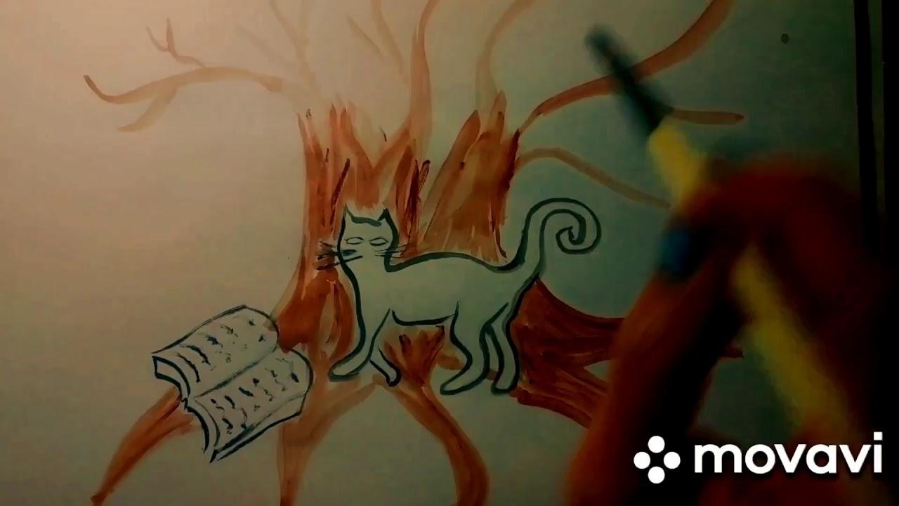 Рисунок. У Лукоморья дуб зелёный... - YouTube