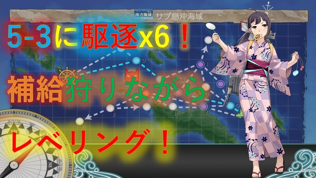 【艦これ2】補給狩りつつ経験値大量入手!5-3で駆逐艦 ...