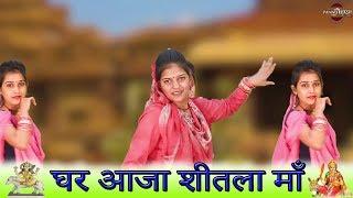 घर आजा शीतला माँ    Mata Ke Bhajan 2020    Baji Kheri & Anju    Pannu Films Bhakti