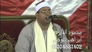 الشيخ محمود على حسن النمل شرشابة 1-4-2013 محمود الفار 01004537402