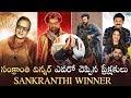 Public Talk On 2019 Sankranthi Movies   NTR Kathanayakudu   Petta   Vinaya Vidheya Rama   F2