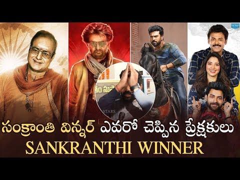 Public Talk On 2019 Sankranthi Movies | NTR Kathanayakudu | Petta | Vinaya Vidheya Rama | F2