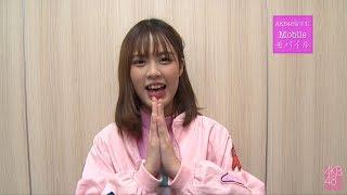 【BNK48 Mobile(モバイル)編】AKB48短期留学生自己紹介 / AKB48[公式] thumbnail