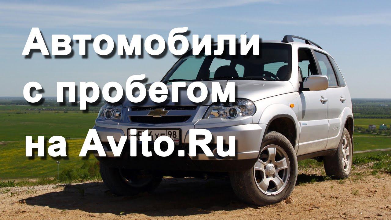 Авито ру авто с пробегом на http://buy-car.su/ - YouTube