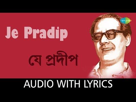 je-pradip-with-lyrics-|-pompa-|-hemanta-mukherjee