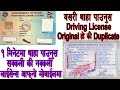 how to check driving license original or duplicate in nepal check your license online