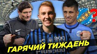Коваленко в Аталанті скандал Селезньова Динамо шукає нових гравців Хачеріді без клубу