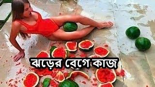 ৪ ঘণ্টার কাজ ১ ঘণ্টায় সম্ভব। ত্বরিতকর্মী ২০১৮। Fast workers 2018 in Bangla । GOD level workers
