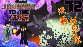 【Minecraft】Journey to the Core 地心探險 模組生存 #72 - 終界的挑戰!空中決戰終界龍!