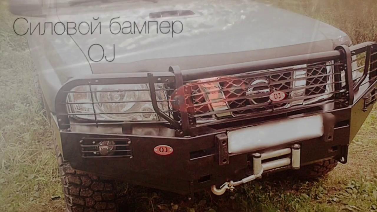 Отзыв Силовой Бампер OJ На Nissan Patrol Y61