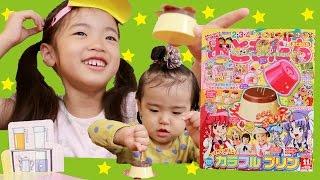 Repeat youtube video Aki & Asahi ハピネスチャージプリキュアカラフルプリン おともだち付録