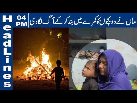 Lahore News HD | 04 PM Headlines | 22 Feb 2021