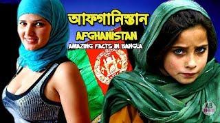 আফগানিস্তান দেশ   আফগানিস্তানের ইতিহাস - amazing facts of Afghanistan in bangla