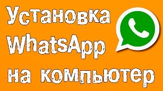 видео whatsapp для компьютера