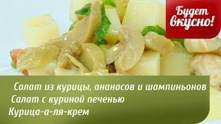 Будет вкусно! 09/07/2014 Салат из курицы, ананасов и шампиньонов. GuberniaTV